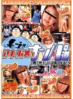 (ccwl001)[CCWL-001] アキバ系男のナンパ道 ブ男でもナンパは成功する!? ダウンロード