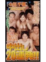(cdk002)[CDK-002] 中出し20連発!![小川千菜] ダウンロード