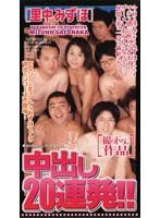 (cdk003)[CDK-003] 中出し20連発!![里中みずほ] ダウンロード