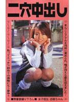 (ceb001)[CEB-001] 二穴中出し 女子校生 志穂ちゃん ダウンロード