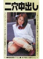二穴中出し 女子校生 奈美ちゃん ダウンロード