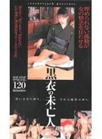 (cej001)[CEJ-001] 黒衣の未亡人 ダウンロード