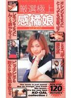(cej002)[CEJ-002] 厳選極上 感橘娘 ダウンロード