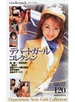 (cej004)[CEJ-004] デパートガールコレクション ダウンロード