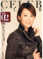CELEB CLUB Vol.02 ダウンロード