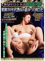 熟女エロシネマ昭和館 4時間SP 昭和30年代熟女の絡みつく肉ひだ
