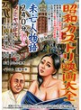 昭和カストリ映画大全 未亡人物語 240分DX