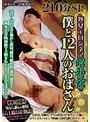 熟女エロシネマ昭和館 僕と12人のおばさん 210分SP