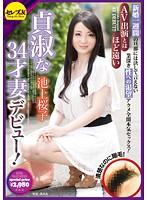 (cesd00035)[CESD-035] AV出演とはほど遠い貞淑な34才妻デビュー! 池上桜子 ダウンロード