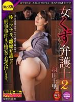女くず弁護士 2 極上アナルで離婚弁護から刑事事件まで格安でお受けします。 翔田千里 ダウンロード