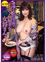 (cesd00113)[CESD-113] 幸福をもたらす下町のおでん屋さんの女将さん 3 宮部涼花 ダウンロード