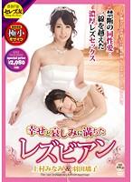 【独占】【先行公開】幸せと哀しみに満ちたレズビアン 上村みなみ 羽田璃子