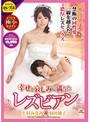 幸せと哀しみに満ちたレズビアン 上村みなみ 羽田璃子