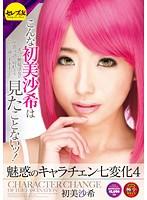 魅惑のキャラチェン七変化4 初美沙希 ダウンロード