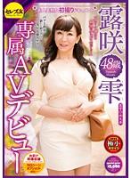 48歳 露咲雫 専属AVデビュー ダウンロード