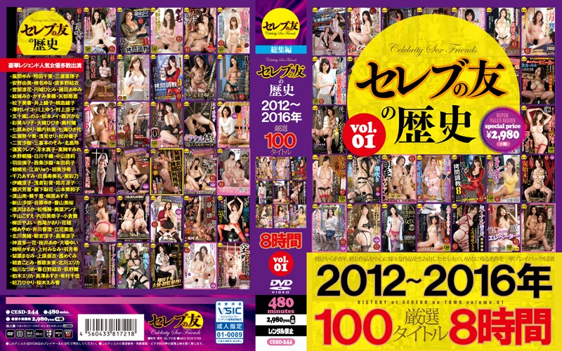 FC2番號局-[CESD-244]Celebrity's friend's history 2012 ~ 2016 carefully selected 100 titles 8 hours VOL.1
