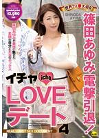「イチャLOVEデート4 世界で1番大切な篠田あゆみ」のパッケージ画像