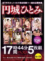 円城ひとみ17時間44分ベスト ダウンロード