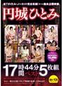 円城ひとみ17時間44分ベスト
