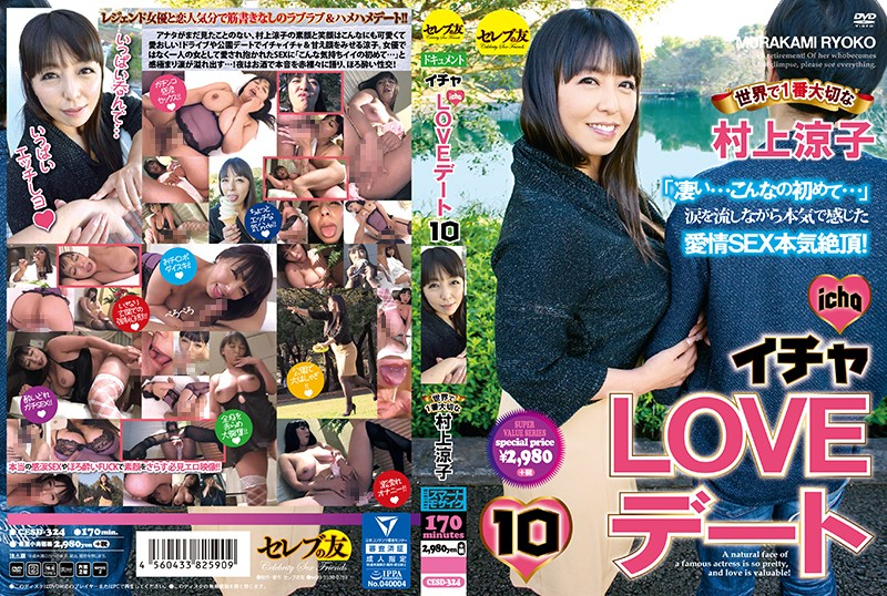 ホテルにて、巨乳の人妻、村上涼子(中村りかこ、黒木菜穂)出演のsex無料熟女動画像。イチャLOVEデート10 世界で1番大切な村上涼子