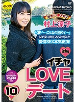 イチャLOVEデート10 世界で1番大切な村上涼子 ダウンロード