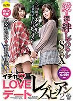 イチャLOVEレズビアンデート2 今井真由美 波多野結衣 ダウンロード