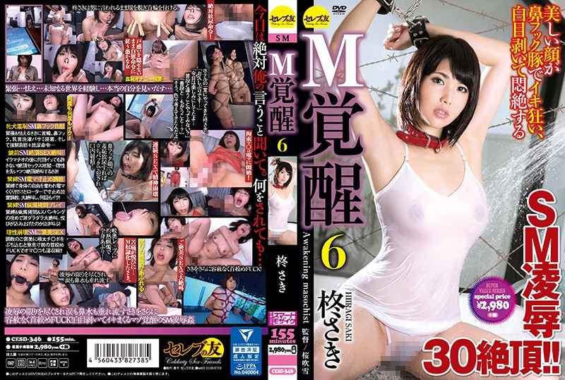 ホテルにて、熟女、柊さき出演のSM無料動画像。M覚醒6 柊さき