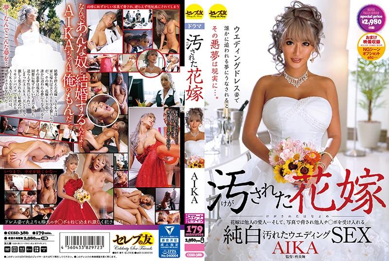 ドレスの花嫁、AIKA出演の絶頂無料熟女動画像。汚された花嫁 AIKA