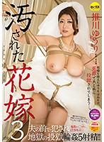 汚された花嫁3推川ゆうり【cesd-480】