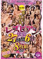 愛し合う女×女のレズビアン快楽27時間6分 ダウンロード