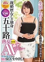 既婚歴なしの独身五十路熟女AVデビュー 小田しおり ダウンロード