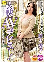 初撮り!人妻AVデビュー!いきなり本格ドラマ作品で魅せる4年ぶりのSEX 赤木靖子