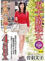 「五十路熟女 デカ尻×お漏らし×4SEX 音羽文子」のパッケージ画像