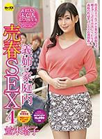 義姉の家庭内売春SEX4並木塔子【cesd-769】