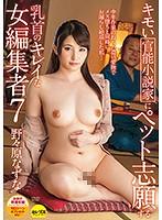 キモい官能小説家にペット志願する乳首のキレイな女編集者7野々原なずな【cesd-834】