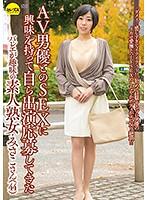 AV男優とのSEXに興味を持って自ら出演応募してきたバレエが趣味の素人熟女・みさこさん(44)