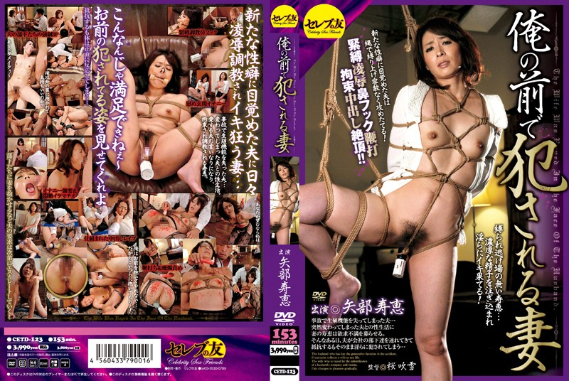 人妻、矢部寿恵出演のSM無料熟女動画像。俺の前で犯される妻 矢部寿恵