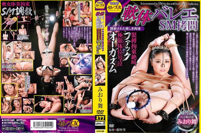 人妻、みおり舞出演の拷問無料熟女動画像。軟体バレエSM拷問 調教された美しき肉体緊縛拘束絶叫ファック極限体位号泣オーガズム みおり舞