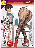 夜間学校のタイトスカート女教師 こだわりのアングル魅惑の尻脚快楽遊戯 高梨あゆみ
