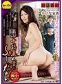 幸せな家族 夫は知らない四十路美人妻のふしだら浮気だらけのセックス生中出し 井川香澄