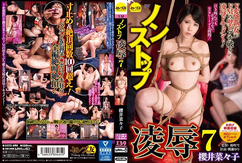 淫乱のレズ、櫻井菜々子出演のSM無料熟女動画像。ノンストップ凌辱7 櫻井菜々子