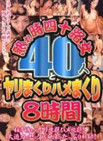 (cfwx001)[CFWX-001] 熟れ時四十路女40人とヤリまくりハメまくり8時間 ダウンロード