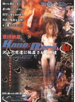 (cgml001)[CGML-001] 集団強姦HARD RAPE ダウンロード