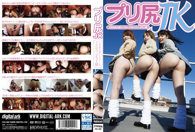 プリ尻JK 下尻丸見え超ミニスカートのドスケベJK3人組