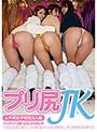 プリ尻JK ~下尻丸見え超ミニスカートのムチ尻女子校生3人組~