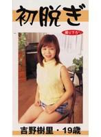 (chiki002)[CHIKI-002] 初脱ぎ 吉野樹里 19歳 ダウンロード
