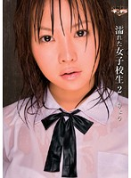 (chu008)[CHU-008] 濡れた女子校生2 りょう ダウンロード