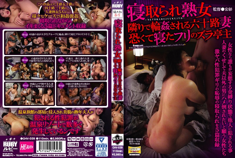 [CHV-039] 寝取られ熟女 隣りで輪姦される六十路妻 恐くて寝たフリのズラ亭主