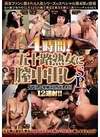 (chv00040)[CHV-040] 4時間!五十路熟女に膣中出しSP4 ダウンロード