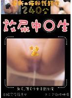 (cizl001)[CIZL-001] 放尿中○生 ダウンロード
